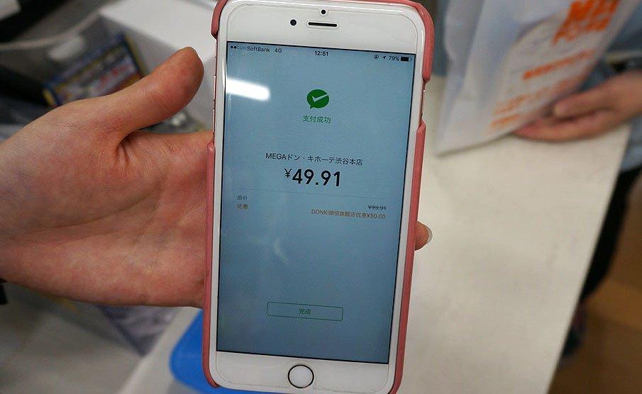 WeChat決済